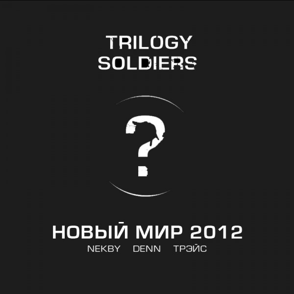 Trilogy Soldiers — Новый Мир 2012 (2019) Single