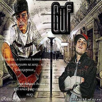 GUF - Неизданное да новое (2009)