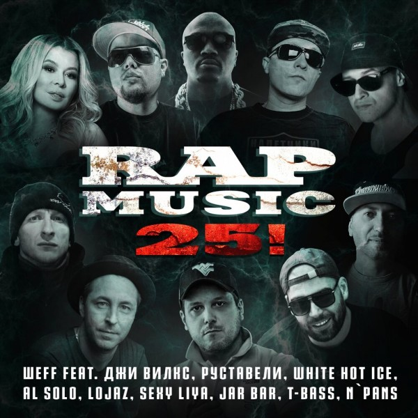 ШЕFF feat. Джи Вилкс, Руставели, White Hot Ice, Al Solo, Lojaz, Sexy Liya, Jar Bar, T-bass, N'Pans — Rap Music 25! (2019) Single