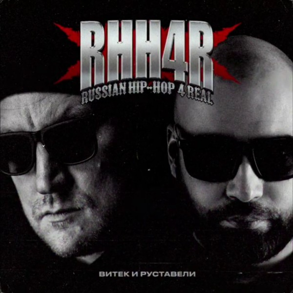 Руставели feat. Витёк — RHH4R Russian Hip-Hop 4 Real (2020) Single
