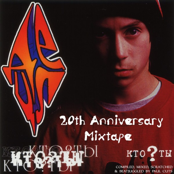 ДеЦл — 20th Anniversary of Кто?Ты Mixtape (2020) mixed by Paul Cuts