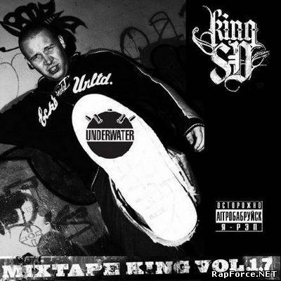 СД - Mixtape King Vol 1.7 (2009)
