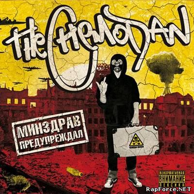 The Chemodan - Минздрав Предупреждал