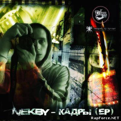 Nekby - Кадры EP (2006-2009) [Trilogy Stuff Recordings]