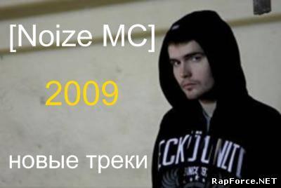 Noize MC - Новые Треки (2009)