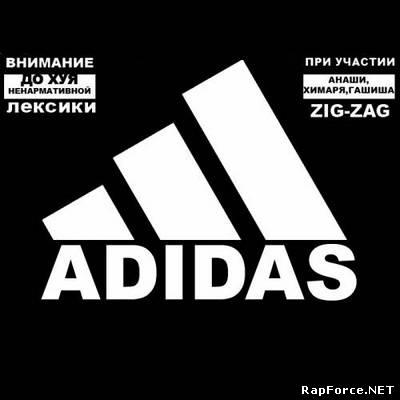 скачать фото adidas