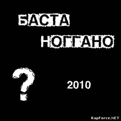 Баста aka НоГГано - Мало известные треки (2010)