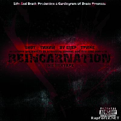 Shot & Тихий & By Step & Трике - Reincarnation The Mixtape (2010)
