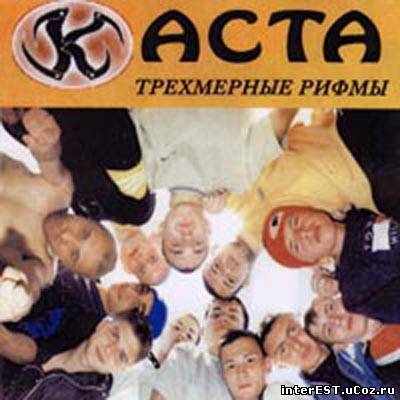 Каста - Трехмерные рифмы (1999)