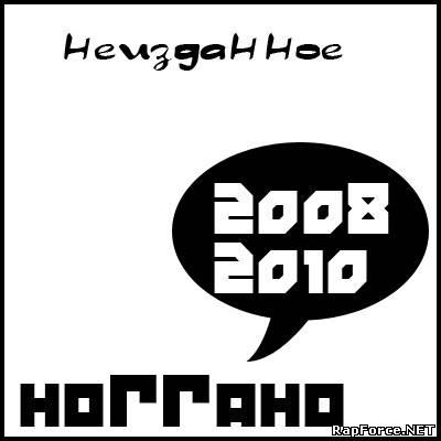 НоГГано - Неизданное (2008-2010)