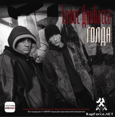Голос Донбасса ft NikkiMonk, Borzini, Troy B - Холодный дым (2010)