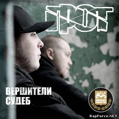 Грот - Вершители судеб (Засада production 2010)