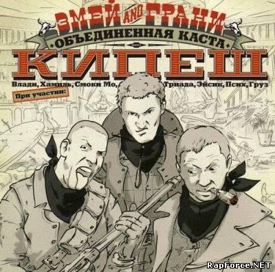 Змей & Грани - Кипеш (2005)