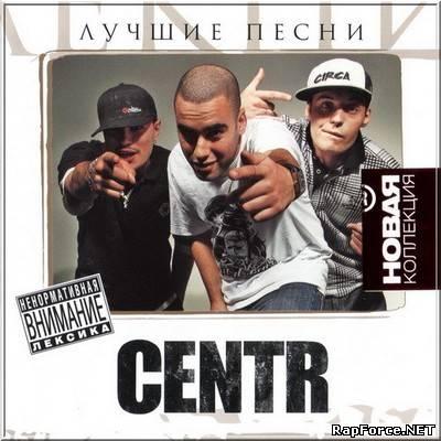 Centr - Лучшие Песни Новая сбруя (2010)