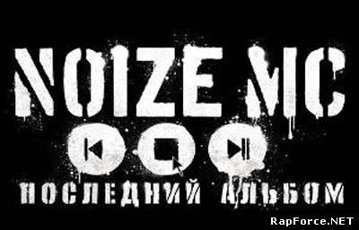 Noize MC - Последний Альбом (Acoustic) (2010)