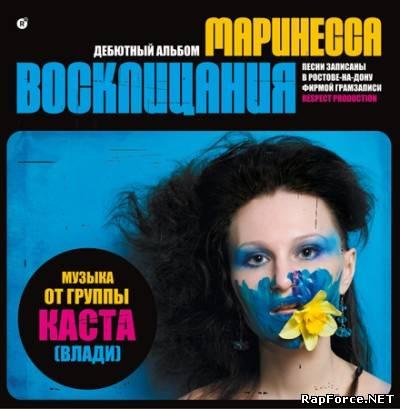 """Маринесса """"Покарано"""" (Объединенная Каста) - Восклицания (2010) (320 Кбс)"""