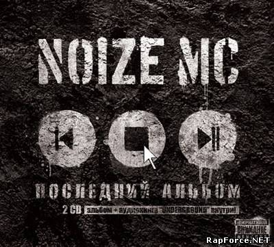 Последний альбом (альбом noize mc) — википедия.