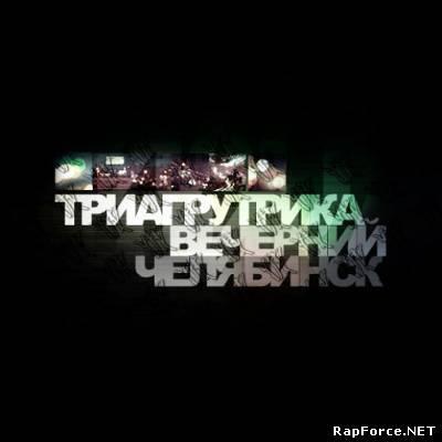 Триагрутрика by triagrutrika, pt. 1 (2018) скачать торрент в.