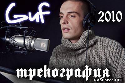 Гyф (Guf) - Tpeкoгpaфия (2010)
