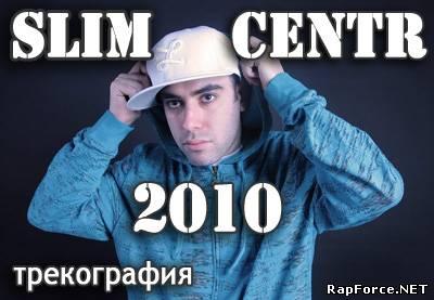 Slim - Tpeкoгpaфия (2010)