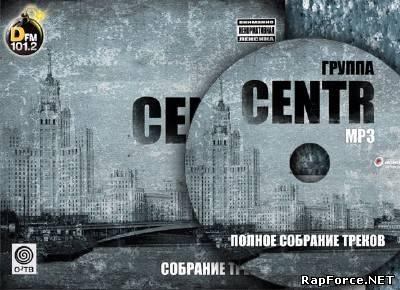 Centr - Пoлнoе сoбрание тpeкoв Нeиздaннoе (2010)