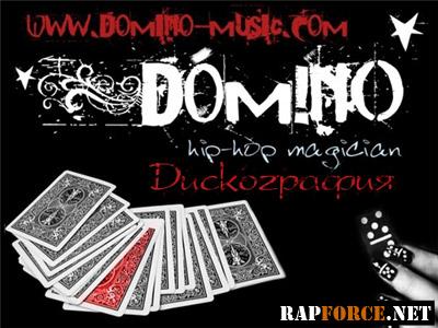 скачать дискография Domino торрент - фото 2