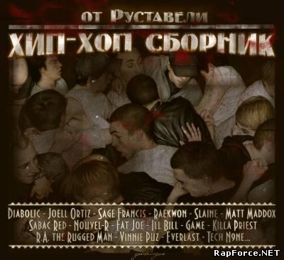 Хип-Хоп сборник от Руставели (2010)