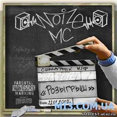 Noize MC - OST Розыгрыш (2009)