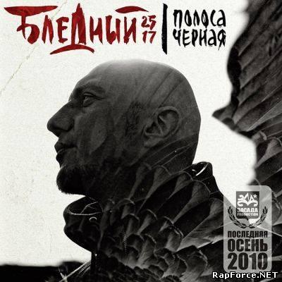 Бледный (25/17) - Полоса чёрная (2010)