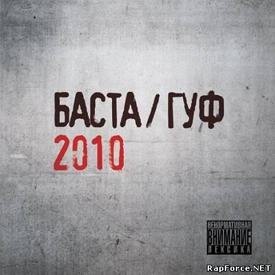 гуф 2015 новый альбом скачать альбом