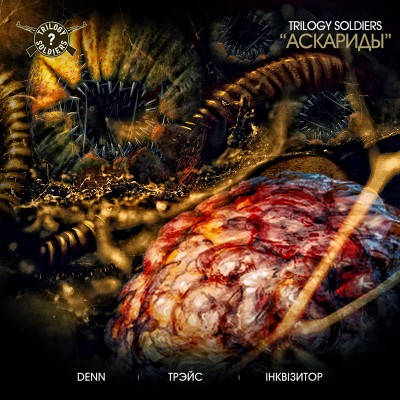 Trilogy Soldiers — Аскариды (Single) (2010)