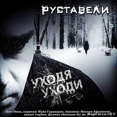 Руставели - Уходя Уходи (Single) (2010)