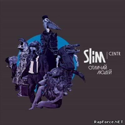 Slim (Слим, Centr) - Отличай людей (2011) (Полный альбом)