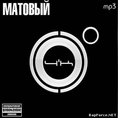 4'K - Матовый (2010)