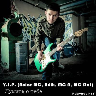 V.I.P. (Noize MC, Adik, MC N, MC Staf) - Думать об тебе (1997 - 0001)