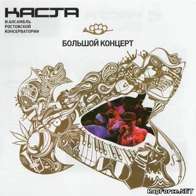 Каста и Ансамбль Ростовской Консерватории - Большой концерт (2011) (п.у. Noize MC)