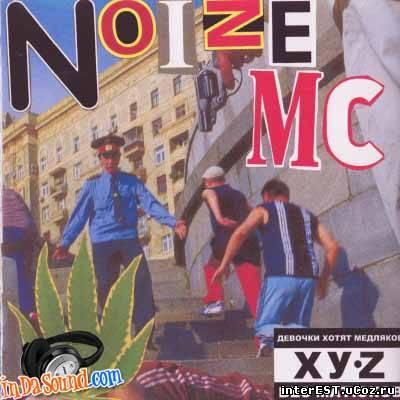 Noize MC - Девочки хотят медляков (2004)