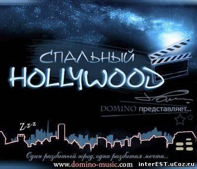 Dom!no - Спальный Голливуд (2009)