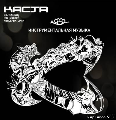 Каста — Инструментальная музыка (2011)
