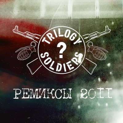 Trilogy Soldiers — Ремиксы (2011)