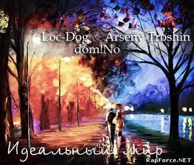 dom!No - Идеальный мир (2011) (EP) (п.у. Loc-Dog)