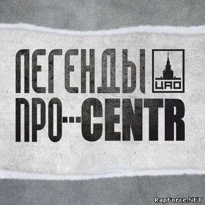 Легенды Про Centr (2011) (п.у. Тато, Словетский)