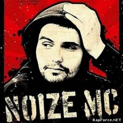 Все альбомы noize mc скачать