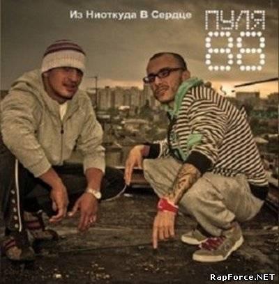 Исполнитель: вадик плюс (плюс) альбом: улыбнись или сдохни год выпуска диска: 2012 жанр: hip-hop,rap количество