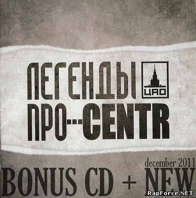 Легенды Про... CENTR - Легенды Про... CENTR (Bonus CD + New)