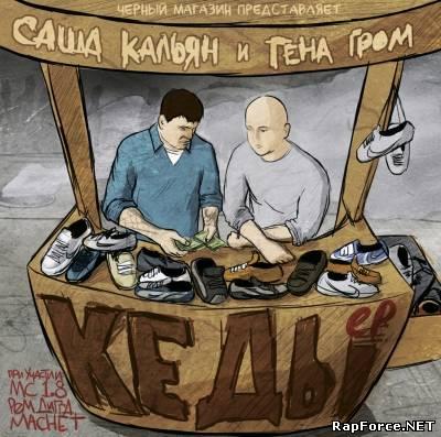 Кальян (Black Market) и Гена Гром (Многоточие) — Кеды (2012) (п.у. Рем Дигга, MC 1.8 и др.)
