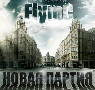 flymC - Новая партия (2011)