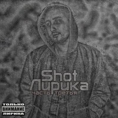 Shot — Лирика (Часть 3) [2012]