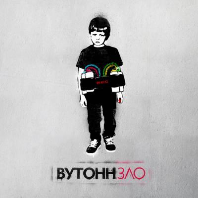 ВУТОНН — Зло (2012)
