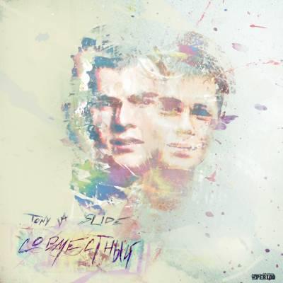 Tony VA (Тони ВА) & Slide (Слайд) - Совместный (2012)